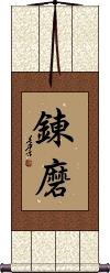 Training / Practice / Cultivation Vertical Wall Scroll