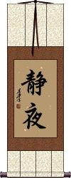 Tranquil Night Vertical Wall Scroll