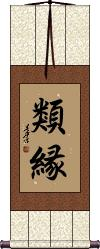 Family Bond / Family Ties Vertical Wall Scroll