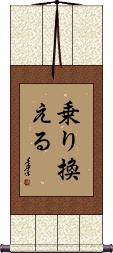 Move On / Change Way of Thinking Vertical Wall Scroll