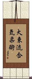 Daito Ryu Aiki Jujutsu Vertical Wall Scroll