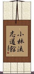 Shorin-Ryu Shidokan Vertical Wall Scroll