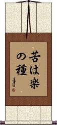 There is no pleasure without pain Vertical Wall Scroll