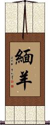 Vertical Wall Scroll