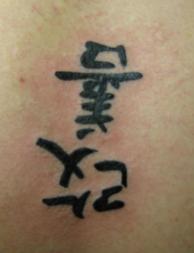 Japanese Tattoo Meaning. Japanese Tattoo Meaning. Diposkan oleh RadEn GuSty