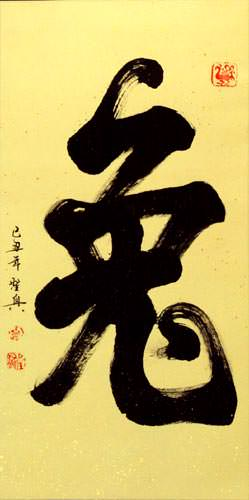 Rabbit Special Calligraphy Wall Scroll close up view