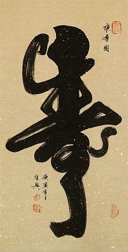 Longevity Monkey Asian Symbol Wall Scroll close up view