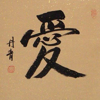 Japanese Kanji and Chinese LOVE Calligraphy Wall Scroll close up view