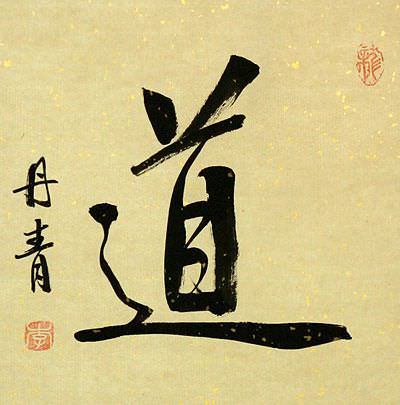 DAO / TAOISM Calligraphy Wall Scroll close up view