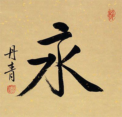 eternity forever chinese japanese kanji wall scroll