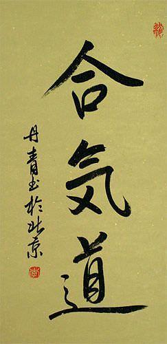 Japanese Aikido Kanji Symbol Wall Scroll close up view