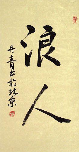 Masterless Samurai / Ronin - Japanese Kanji Wall Scroll close up view