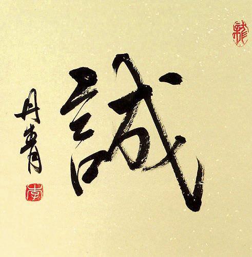 Honesty - Chinese / Japanese Kanji Wall Scroll close up view