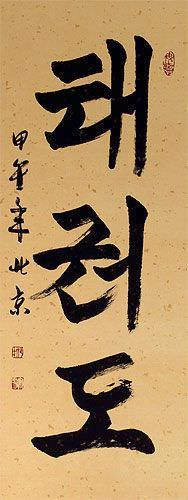Taekwondo Korean Hangul Calligraphy Wall Scroll close up view