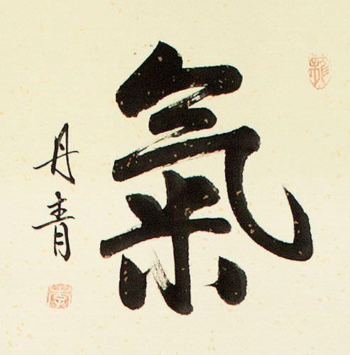 ENERGY - SPIRITUAL ESSENSE Chinese / Japanese Kanji Wall Scroll close up view