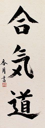 Aikido Japanese Kanji Calligraphy Wall Scroll close up view