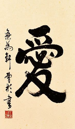 Love Japanese and Chinese Symbol Wall Scroll close up view