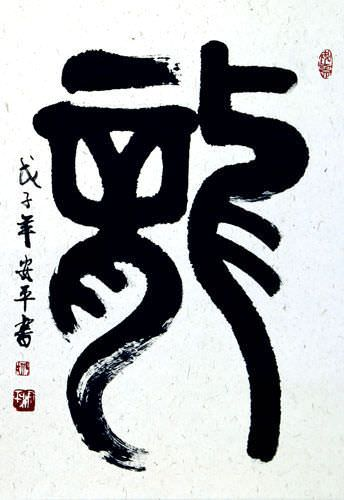 japanese calligraphy tattoos