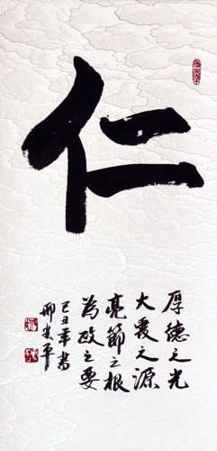 Benevolence / Mercy - Chinese Calligraphy Wall Scroll close up view