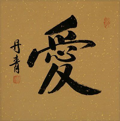Love Chinese Character Portrait Chinese Character