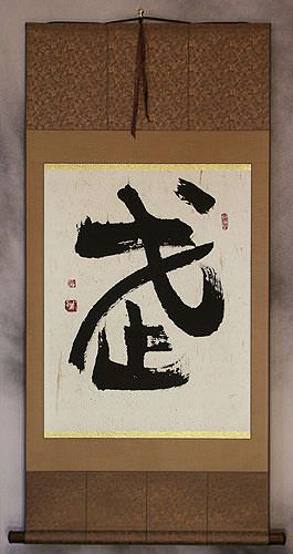 Warrior Spirit Chinese Character Japanese Kanji Wall