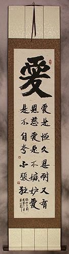 1 Corinthians 13:4 - Love is kind... - Chinese Scripture Wall Scroll
