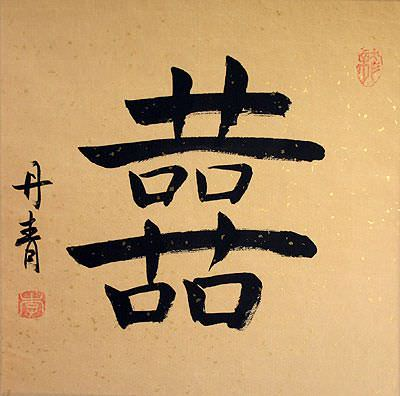 Double Happiness Chinese Character Painting