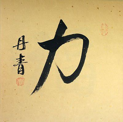 Strength Power Chinese Japanese Kanji Painting