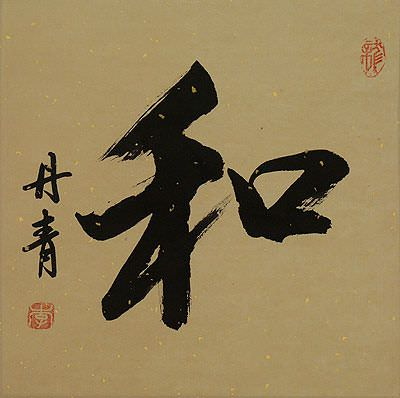 PEACE / HARMONY - Chinese / Japanese / Korean Calligraphy Portrait
