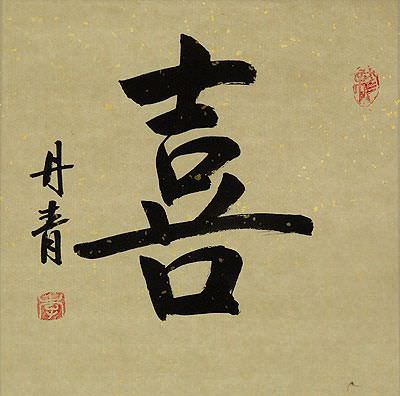 Happiness Chinese Character Painting Chinese Character
