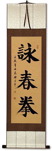 Wing Chun Fist Chinese Calligraphy Wall Scroll Chinese