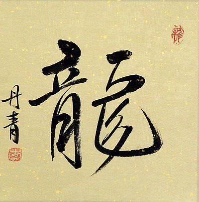 Dragon Chinese Calligraphy Painting Chinese Character