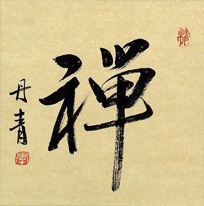 Zen Chan Japanese Kanji Chinese Character Painting