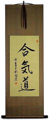 Japanese Aikido Kanji Symbol Wall Scroll
