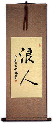 Masterless Samurai / Ronin - Japanese Kanji Wall Scroll