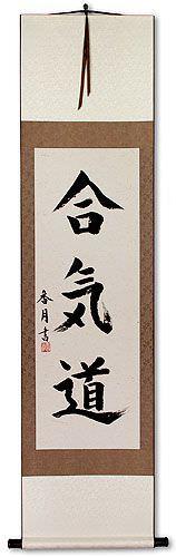 Aikido Japanese Kanji Calligraphy Wall Scroll